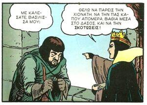 Βασίλισσα2