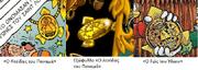 Χρυσός Δίσκος