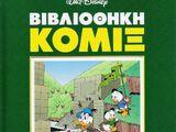 Βιβλιοθήκη Κόμιξ Τόμος 2 - Επιστροφή στην Μονοτονία & 11 ακόμα ιστορίες