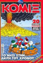Κομιξ 241