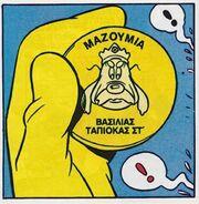 Ταπιόκαςστ2