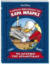 Βιβλιοθηκη μπαρκς 72