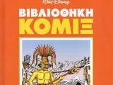Βιβλιοθήκη Κόμιξ Τόμος 5 - Ο Τελευταίος Άρχοντας του Ελντοράντο & 8 ακόμα ιστορίες