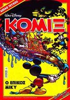 Κομιξ 274