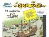 Ιστορία: Τα Λάφυρα του Πιζάρρο