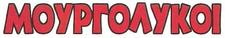 Mourgologo