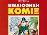 Βιβλιοθήκη Κόμιξ Τόμος 6 - Το Στέμμα των Σταυροφόρων & 7 ακόμα ιστορίες