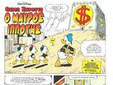 Ιστορία: Ο Μαύρος Ιππότης