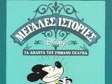 Μεγάλες Ιστορίες Disney Τόμος 9 - Ο Αυτοκράτορας της Καλισότα