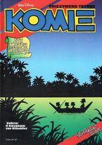 Κομιξ 74α