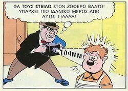 Βαλτοζόφ1