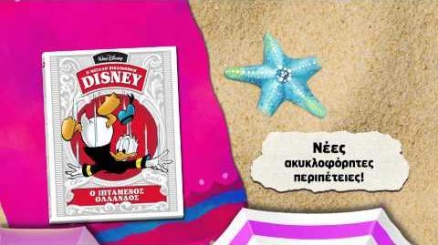 Kathimerini Disney Iptamenos Ollandos