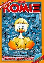 Κομιξ 254