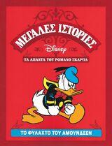 Μεγάλες Ιστορίες Disney Τόμος 1 - Το Φυλαχτό του Αμούνδσεν