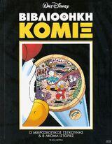 Βιβλιοθήκη Κόμιξ Τόμος 4 - Ο Μικροσκοπικός Τσιγκούνης & 8 ακόμα ιστορίες