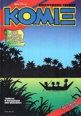 Κομιξ 74