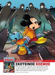 Komix-02-pg099-099-2