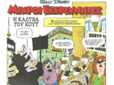 Ιστορία: Η Καλύβα του Κουτ