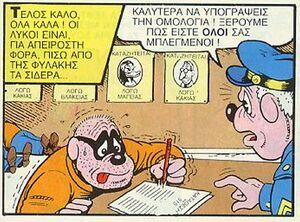 Ρευστο6