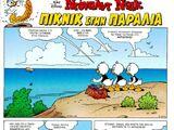 Ιστορία: Πικνίκ στην Παραλία