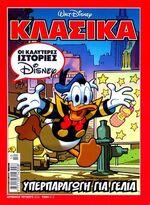 Τευχος 235