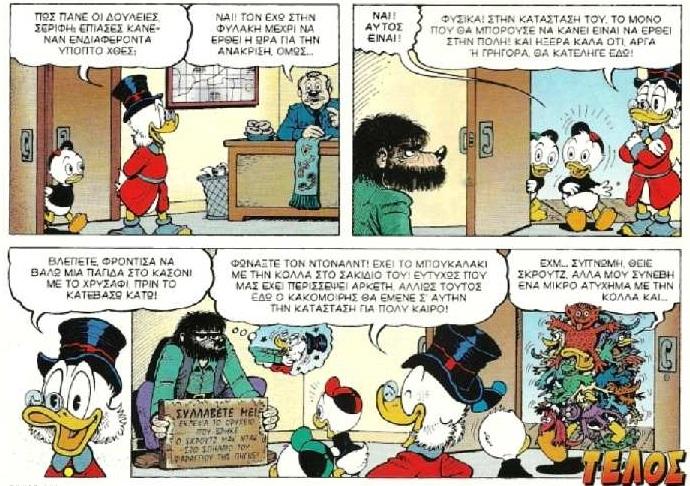 Το Μυστικό Του Ολλανδού -p24β