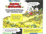 Ιστορία: Το Χαμένο Στέμμα του Τζένγκις Χαν