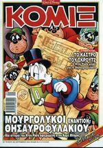 Κομιξ 183