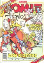 Κομιξ 167