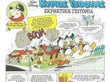 Ιστορία: Εκρηκτική Γειτονιά