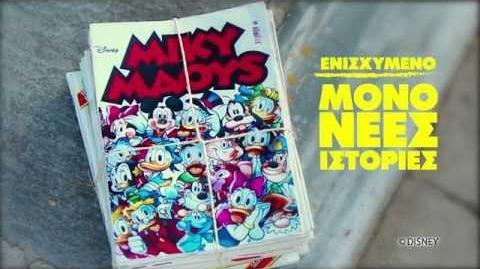 Μίκυ Μάους! Κάθε Παρασκευή νέα τεύχη σας περιμένουν στα περίπτερα!