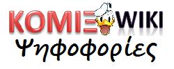 Κομιξwikiψηφοφορίες