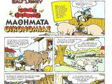 Ιστορία: Μαθήματα Οικονομίας
