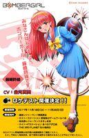 Shiori Fujisaki Bombergirl