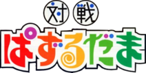 Taisen Puzzle-Dama Logo