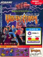 Violent Storm JP Arcade Flyer