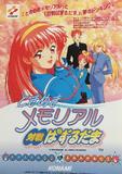 Tokimeki Memorial Taisen Puzzle-Dama (matériel promotionnel)