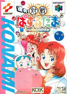 Susume! Taisen Puzzle-Dama N64 Boxart