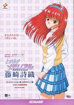 Shiori Fujisaki - Tokimeki Memorial (promotional material)