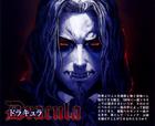 Castlevania Order of Ecclesia (Dracula Artwork 04)
