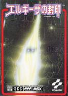 King's Valley II - Boxart JP MSX