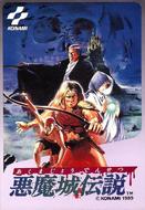 Castlevania III Dracula's Curse - Akumajō Densetsu Boxart JP