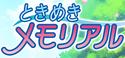Tokimeki Memorial Logo