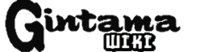 Gintama Wiki Wordmark