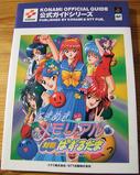 Tokimeki Memorial Taisen Puzzle-Dama (Konami Official Guide)