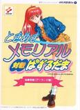 Tokimeki Memorial Taisen Puzzle-Dama - Game Fan Books (Strategy Guide Book)
