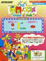 Quiz Gakumon No Susume - 01