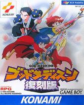 God Medicine - 01