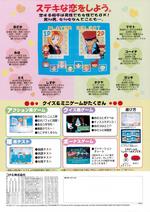 Daisu Kiss (Flyer 2)