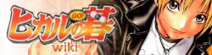 Hikaru no Go Wiki - 01